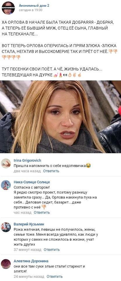Почему Ольга Орлова в одночасье превратилась в злюку и мегеру