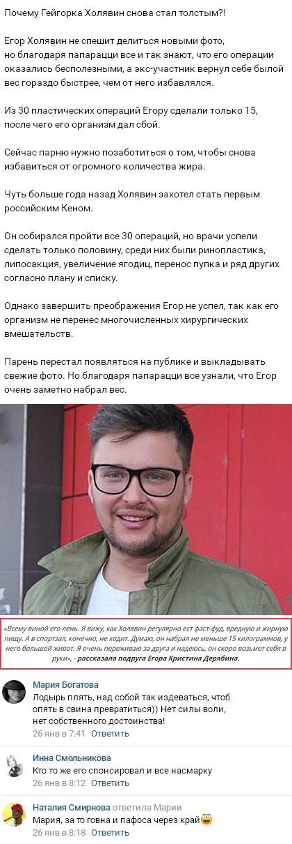 Кристина Дерябина рассказала почему Егора Холявина снова разнесло
