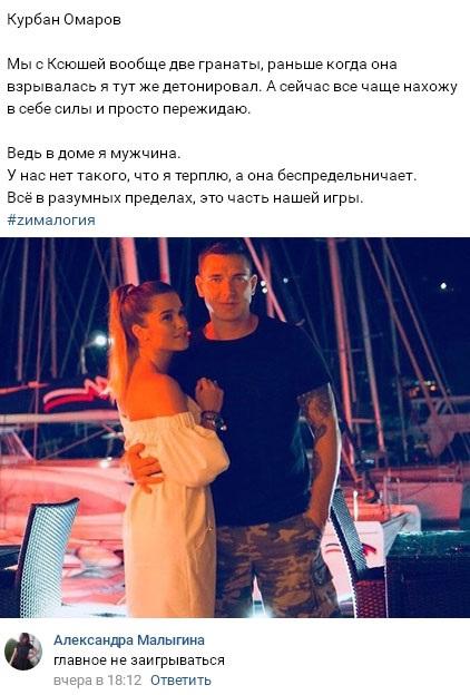 Курбан Омаров проговорился о серьезных проблемах в браке с Ксенией Бородиной