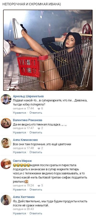 Всплыли откровенные фотографии новенькой Иваны Диловой