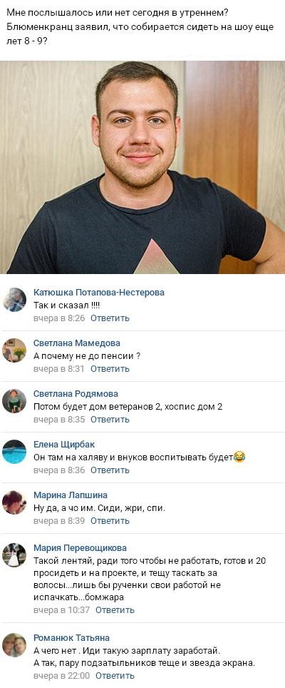 Валерий Блюменкранц не намерен покидать проект до его закрытия