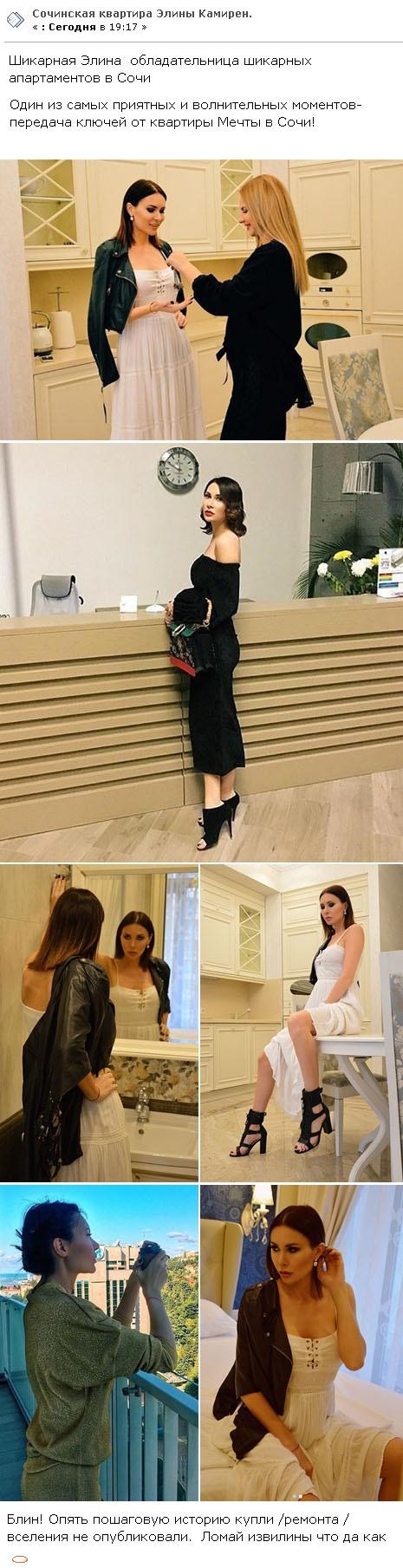 Элина Карякина поделилась первыми фото квартиры в Сочи