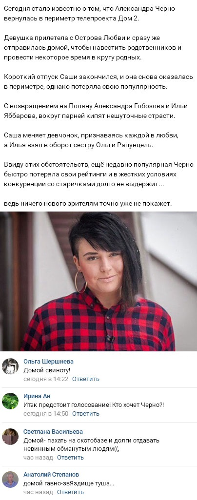 Александра Черно оказалась под ударом из-за Александра Гобозова