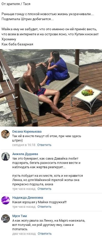 Алексей Купин уже давно спит с Еленой Хроминой