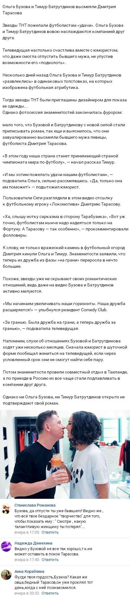 Ольга Бузова и Тимур Батрутдинов не упустили случая пройтись по Дмитрию Тарасову