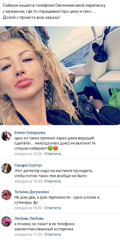 Маргариту Овсянникову спалили на переписке с клиентом