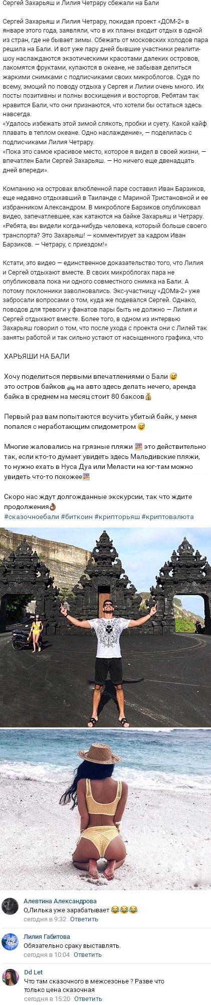 Нищие Лилия Четрару и Сергей Захарьяш отправились отдыхать на Бали