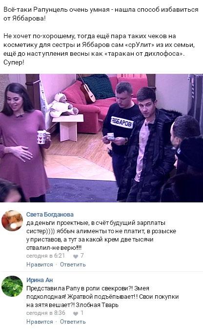 Ольга Рапунцель нашла способ как избавиться от Ильи Яббарова
