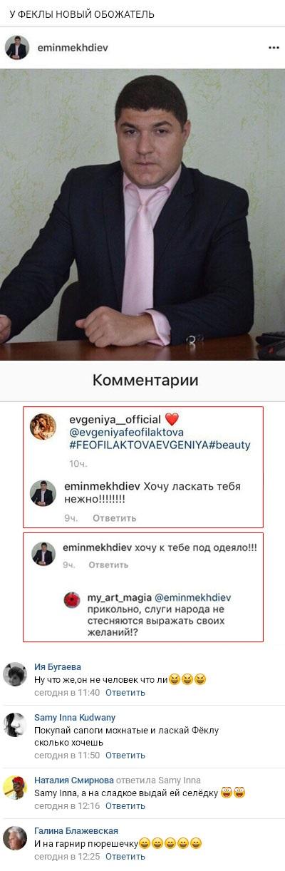 Евгения Феофилактова закрутила роман с солидным депутатом