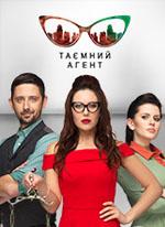 Тайный агент 2 сезон (1-й выпуск / эфир 19.02.2018) смотреть онлайн
