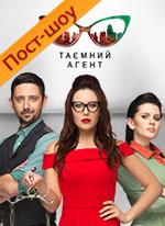 Тайный агент Пост-шоу 2 сезон (3-й выпуск / эфир 05.03.2018) смотреть онлайн