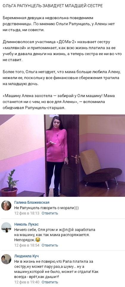 Почему Ольга Рапунцель так ненавидит свою родную сестру