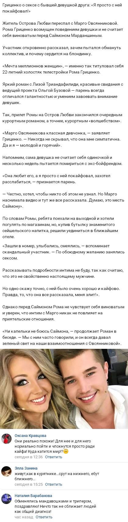 Роман Гриценко прокомментировал волшебство с Марго Овсянниковой