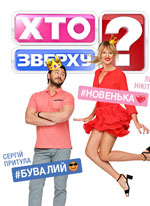 Кто сверху 7 сезон (17-й выпуск / эфир 08.06.2018) смотреть онлайн
