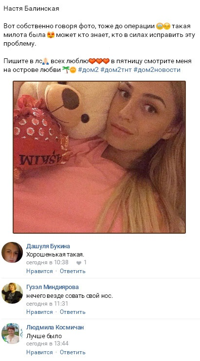 Анастасия Балинская опубликовала свое фото до пластических операций