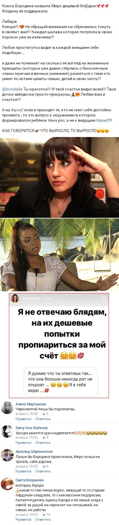 Ксения Бородина не выдержала и покрыла матом Лену Миро