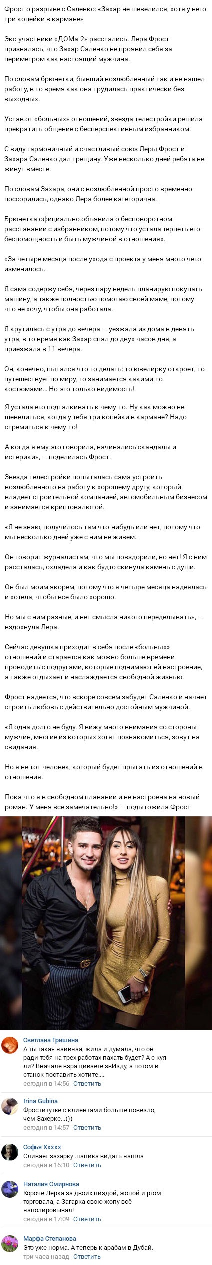 Валерия Фрост и Захар Саленко огорчили поклонников плохими новостями