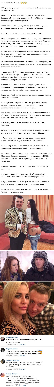 Грязные детали волшебства Ильи Яббарова и Ольги Жариковой