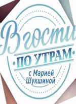 В гости по утрам с Марией Шукшиной (эфир 03.06.2018) смотреть онлайн