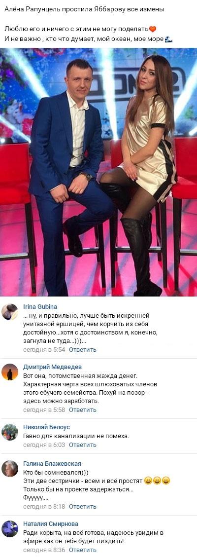 Поступок Алены Савкиной шокировал всех зрителей