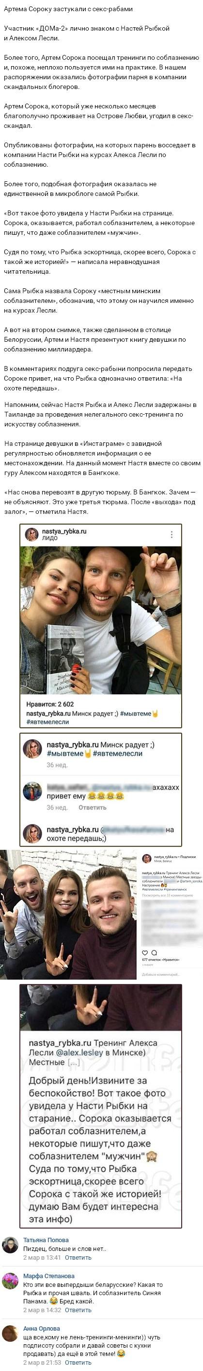 Компромат на Артёма Сороку от защитников обиженной Александры Шевы