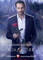 Холостяк 8 сезон (1-й выпуск / эфир 09.03.2018) смотреть онлайн