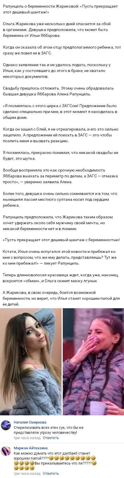 Алена Рапунцель без особых церемоний высказалась о беременности Ольги Жариковой