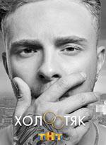 Холостяк 6 сезон ТНТ Дайджест (14-й выпуск / эфир 03.06.2018) смотреть онлайн