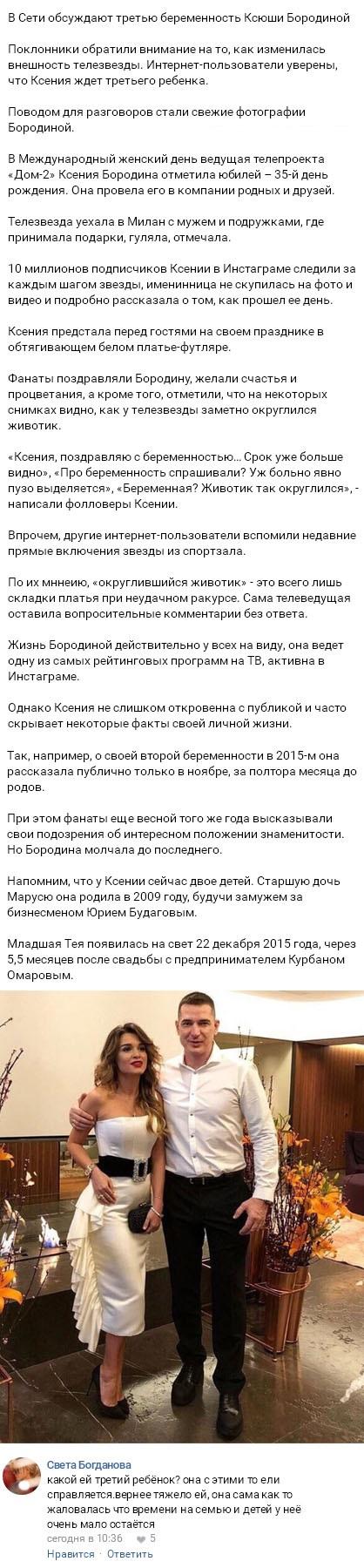 Ксению Бородину начали поздравлять с очередной беременностью