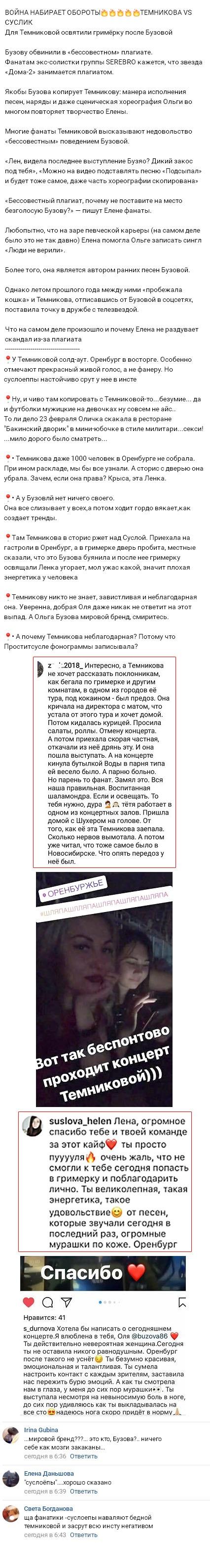 Ольга Бузова потеряла ещё одну хорошую подругу