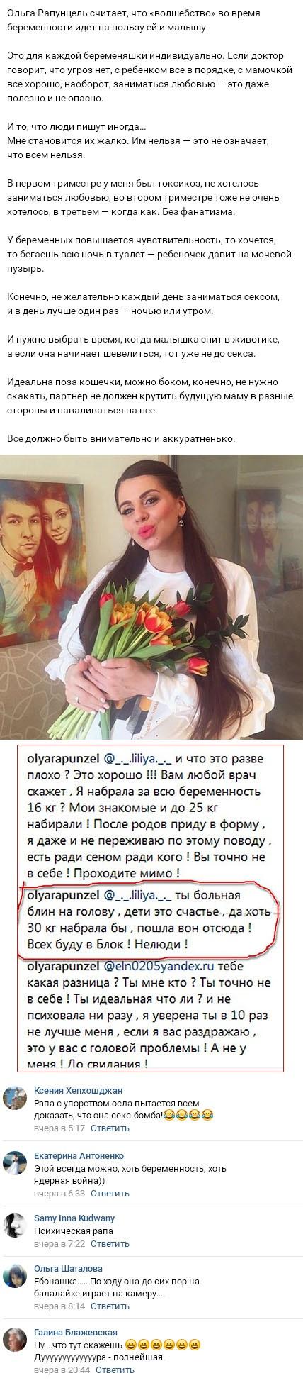 Ольга Рапунцель шокировала подписчиков откровениями о сексе