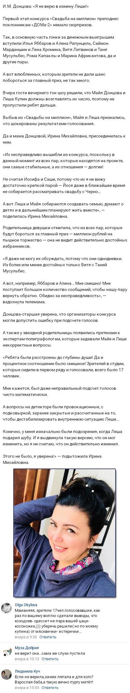 Ирина Михайловна прокомментировала измены Алексея Купина