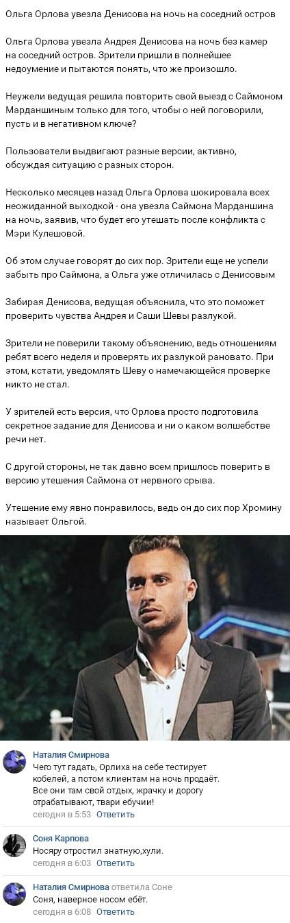 Ольга Орлова нашла нового любовника среди участников