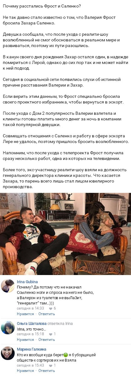 Почему на самом деле Валерия Фрост рассталась с Захаром Саленко