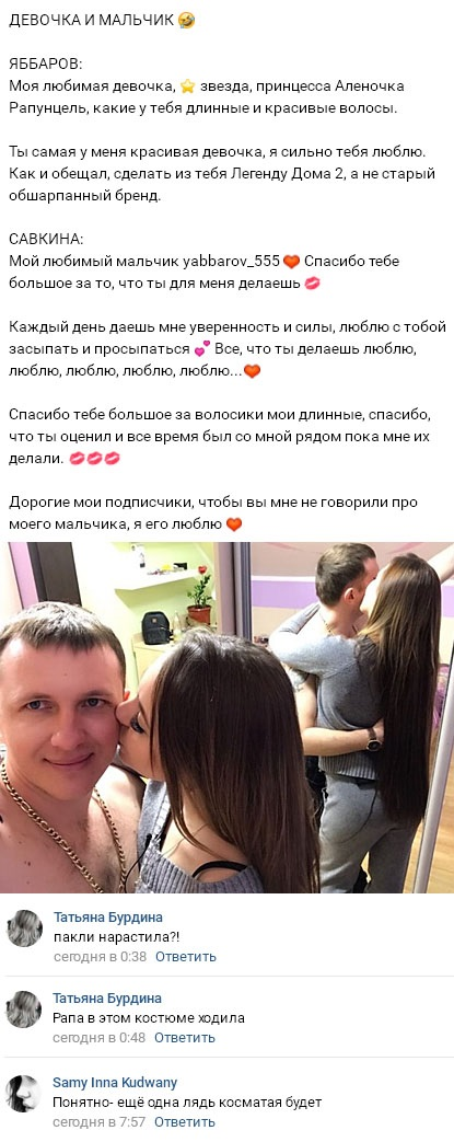 Алена Савкина намерена любой ценой затмить Ольгу Рапунцель
