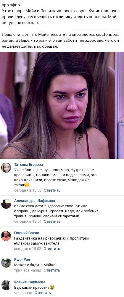 Пользователей социальных сетей напугало спившееся лицо Майи Донцовой