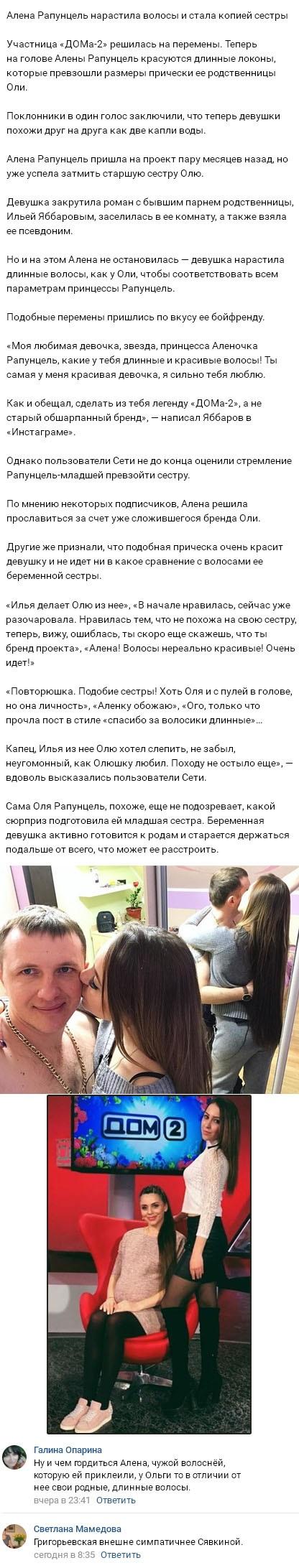 Алёна Савкина стала почти полной копией своей сестры Ольги Рапунцель