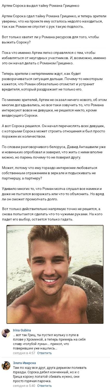 Артем Сорока раскрыл постыдную тайну Романа Гриценко