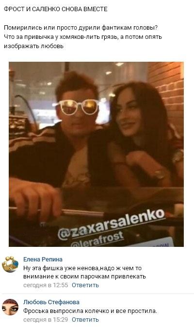 Валерия Фрост и Захар Саленко удивили неожиданными новостями