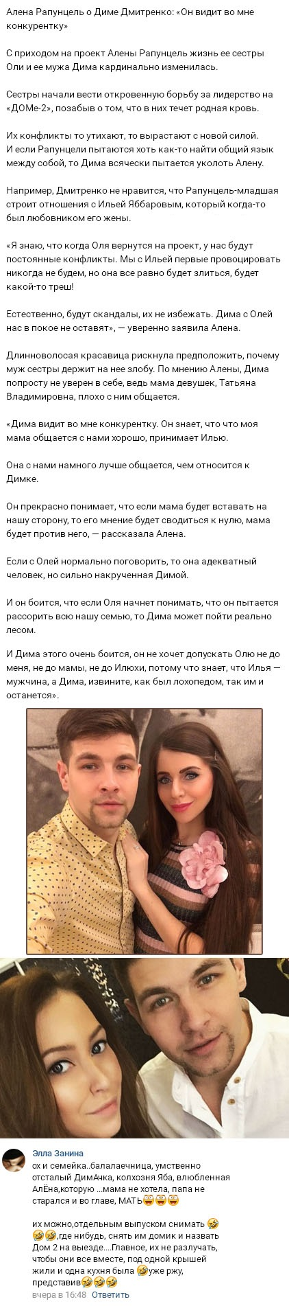 Почему Дмитрий Дмитренко так открыто ненавидит Алену Савкину