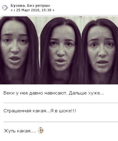 Ольга Бузова напугала своим видом без косметики и фотошопа