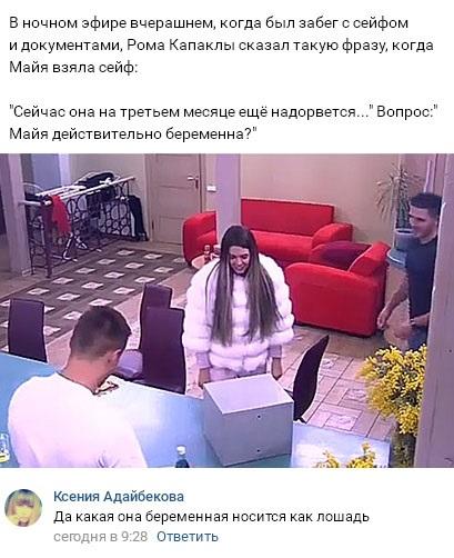 Роман Капаклы проболтался о сроке беременности Майи Донцовой