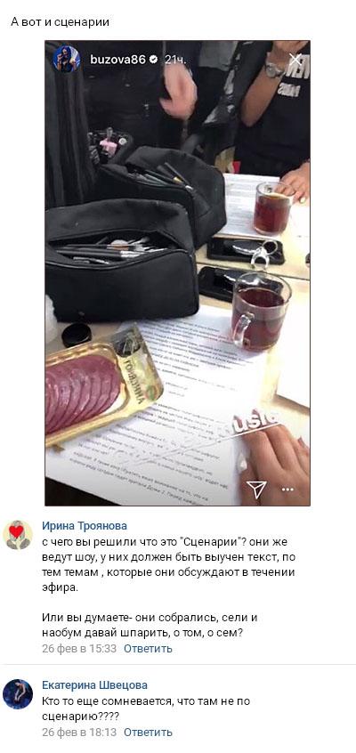 Ольга Бузова допустила оплошность и засветила сценарий Дома-2