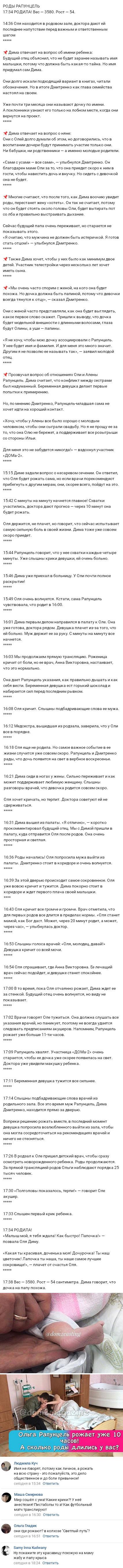 Дмитрий Дмитренко и Ольга Рапунцель стали родителями