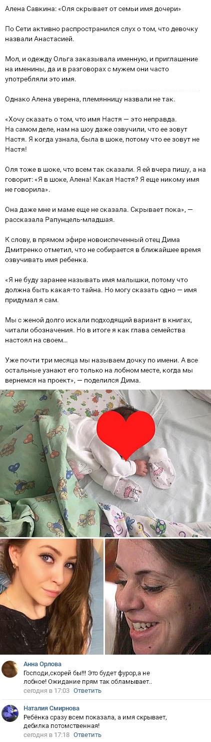 Организаторы озвучили имя новорожденной дочери Ольги Рапунцель