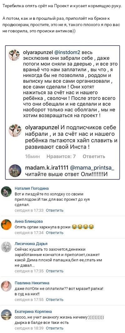 Ольга Рапунцель поссорилась с руководством Дома-2
