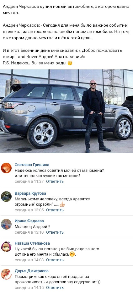 Андрей черкасов и его машина фото