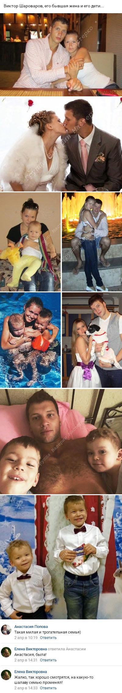 Виктор Шароваров бросил жену и двоих детей ради Александры Шевы