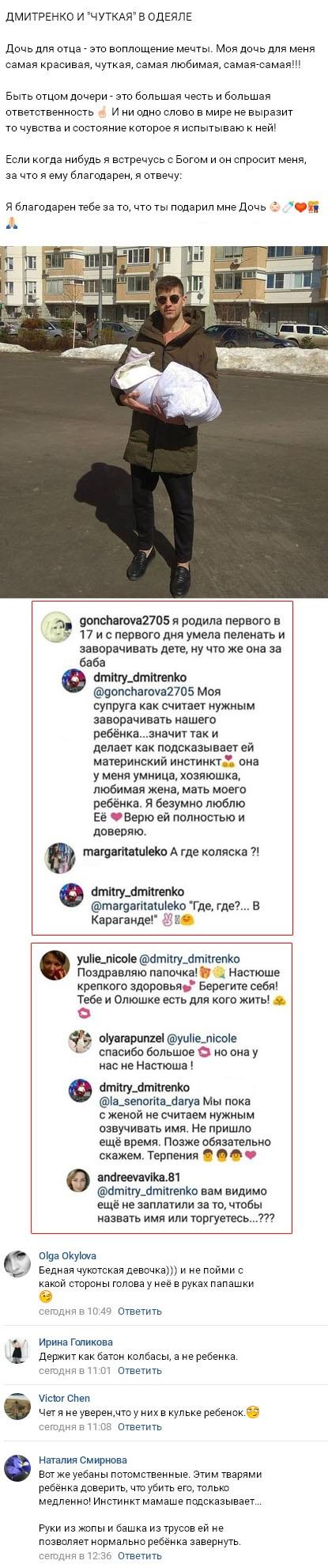 Криворукую Ольги Рапунцель раскритиковали за то как она неумело пеленает дочку