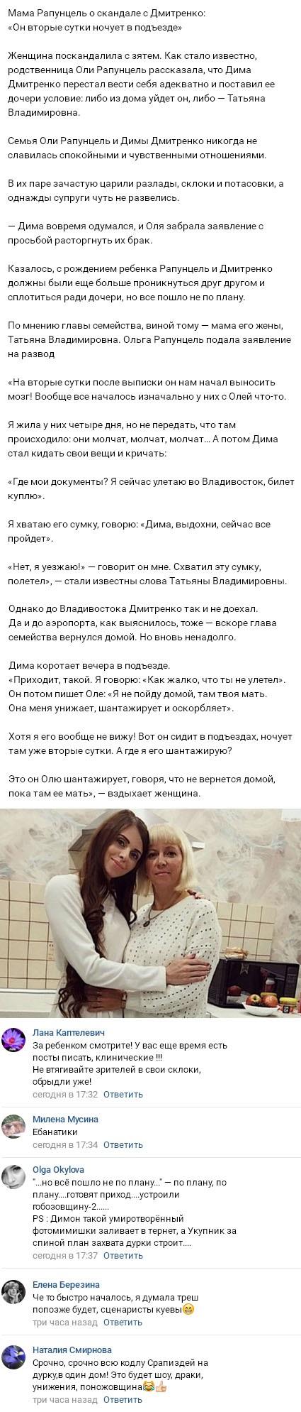 Дмитрия Дмитренко сбежал из дому требуя выгнать тёщу